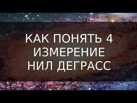 Нил Деграсс Тайсон как понять четвертое измерение
