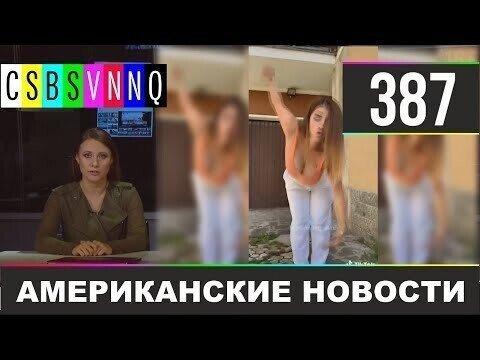 Американские новости 387