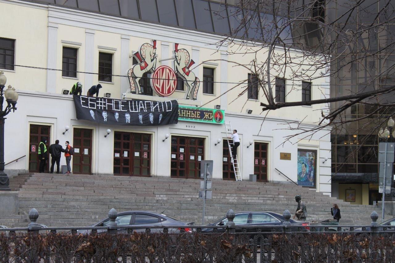 """Еб#ное шапито"": активисты вывесили на здании цирка портреты Путина, Медведева и Пескова"