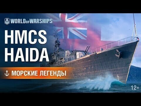 Могучий эсминец Haida: кто он?