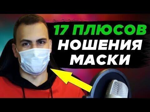 17 плюсов ношения медицинской маски