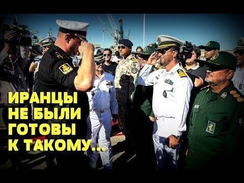 Иранские военные не были готовы к такому - случай на корабле