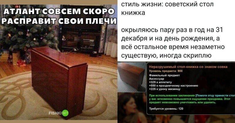 Пост любви к советскому столу-книжке
