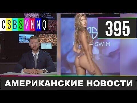 Американские новости 395