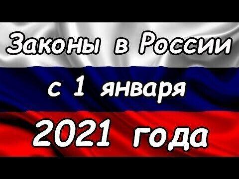 Новые законы в России с 1 января 2021 года
