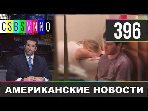 Американские новости 396