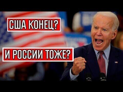 Байден — президент США. Что будет дальше с США, Россией и миром?