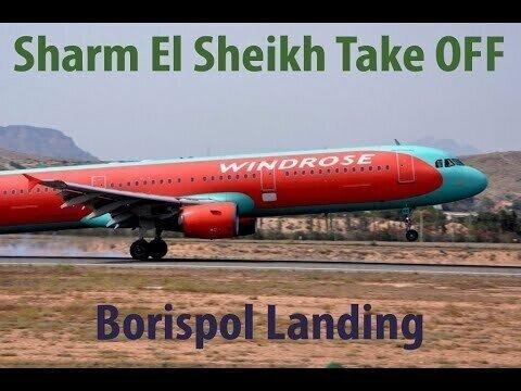 Красивый взлет в Шарм эль Шейхе и посадка в Борисполе