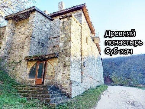 Древний монастырь Суб-хач