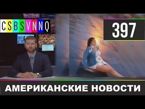 Американские новости 397