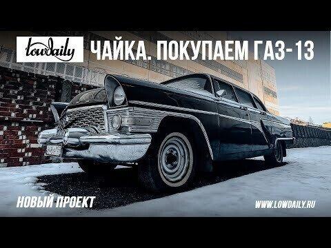 ЧАЙКА. Покупаем ГАЗ-13