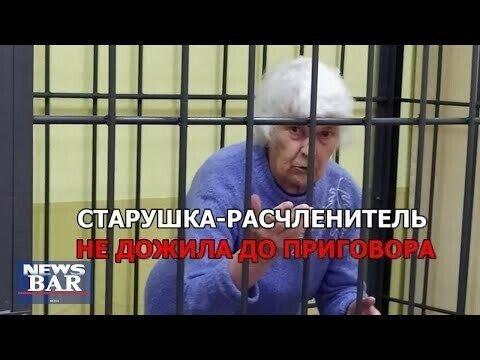 Бабка-расчленительница из Хабаровска померла от короны