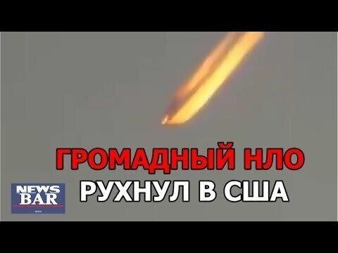 На США  рухнул НЛО. Фейк или не фейк?