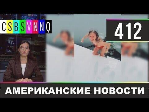 Американские новости 412
