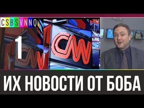Их новости от Боба
