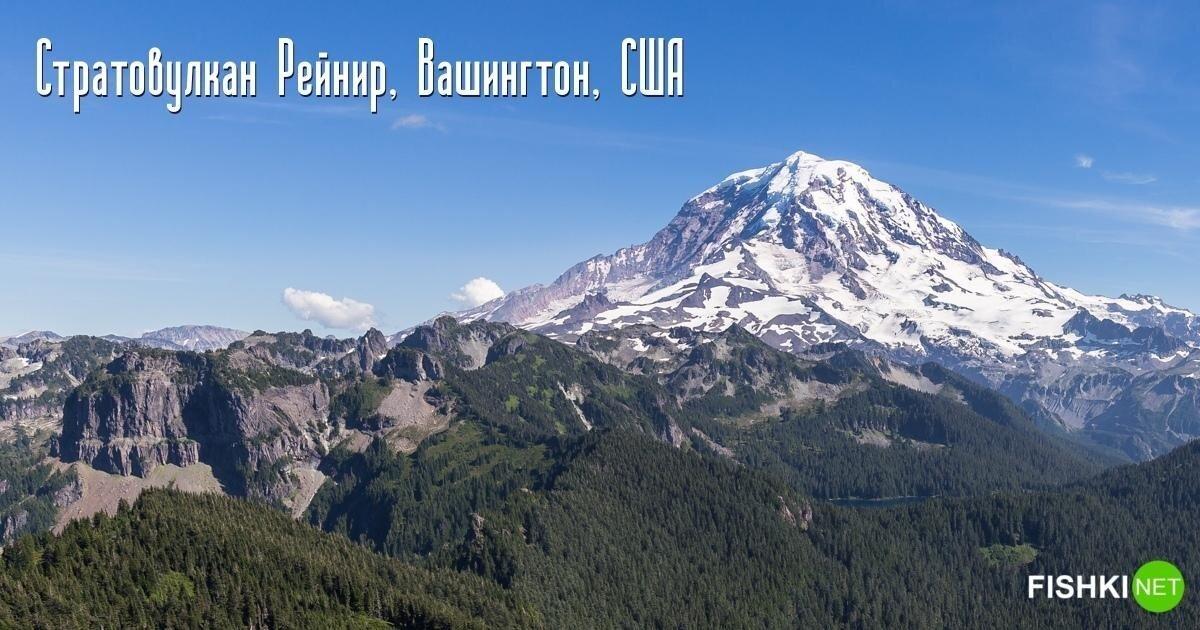 Рейнир — один из опаснейших вулканов планеты, расположенный в Вашингтоне