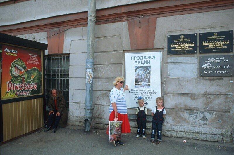 Прогулка по Санкт-Петербургу 1994 года