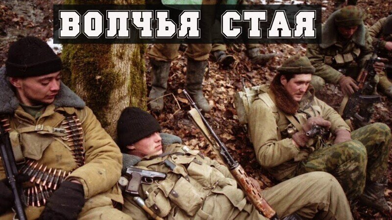 Волчья стая. 45-я бригада: как воевала самая крутая воинская часть спецназа ВДВ