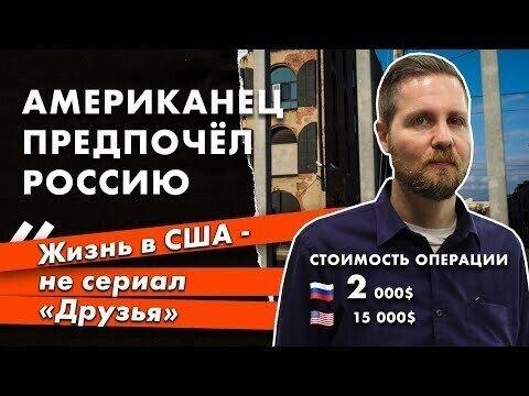 Что в России не так. Россия глазами американца