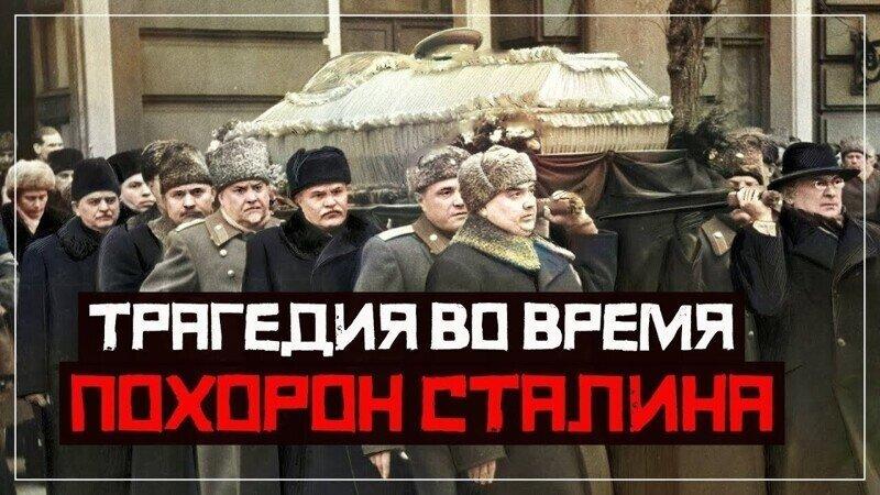 Похороны Сталина. Трагедия во время похорон Сталина