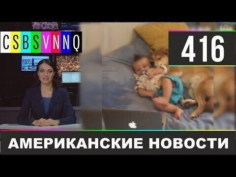 Американские новости 416