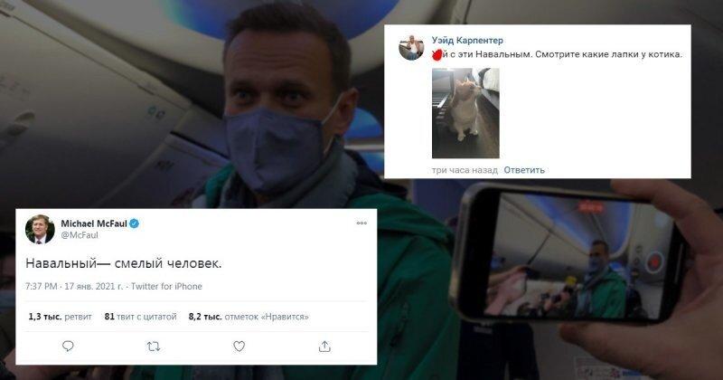 Сел вместо Внуково в СИЗО: реакция соцсетей на возвращение Навального в Россию