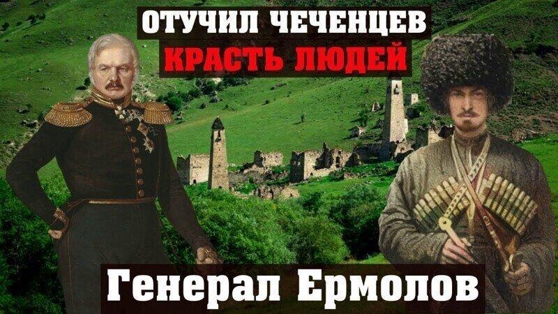 Как русский Генерал отучил Чеченцев красть людей. Генерал Ермолов. Кавказ Чечня