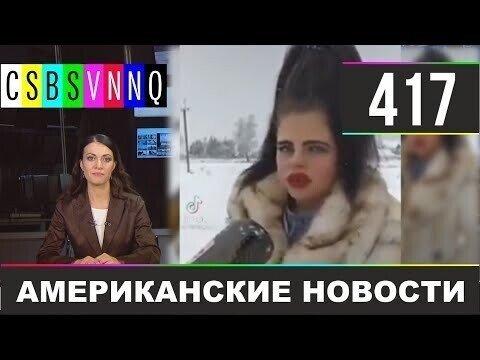 Американские новости 417