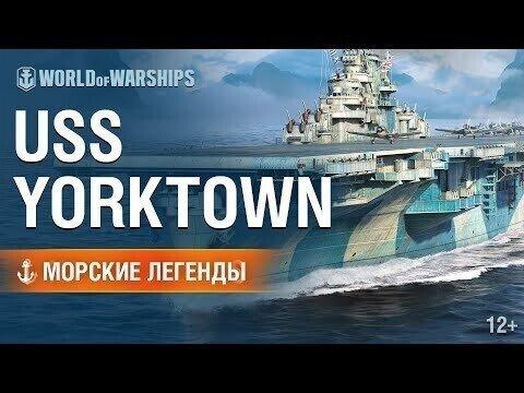 Авианосец Yorktown — гордость ВМФ США