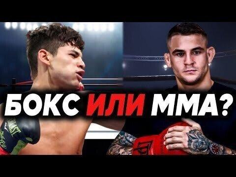 Бокс или ММА? Что лучше?
