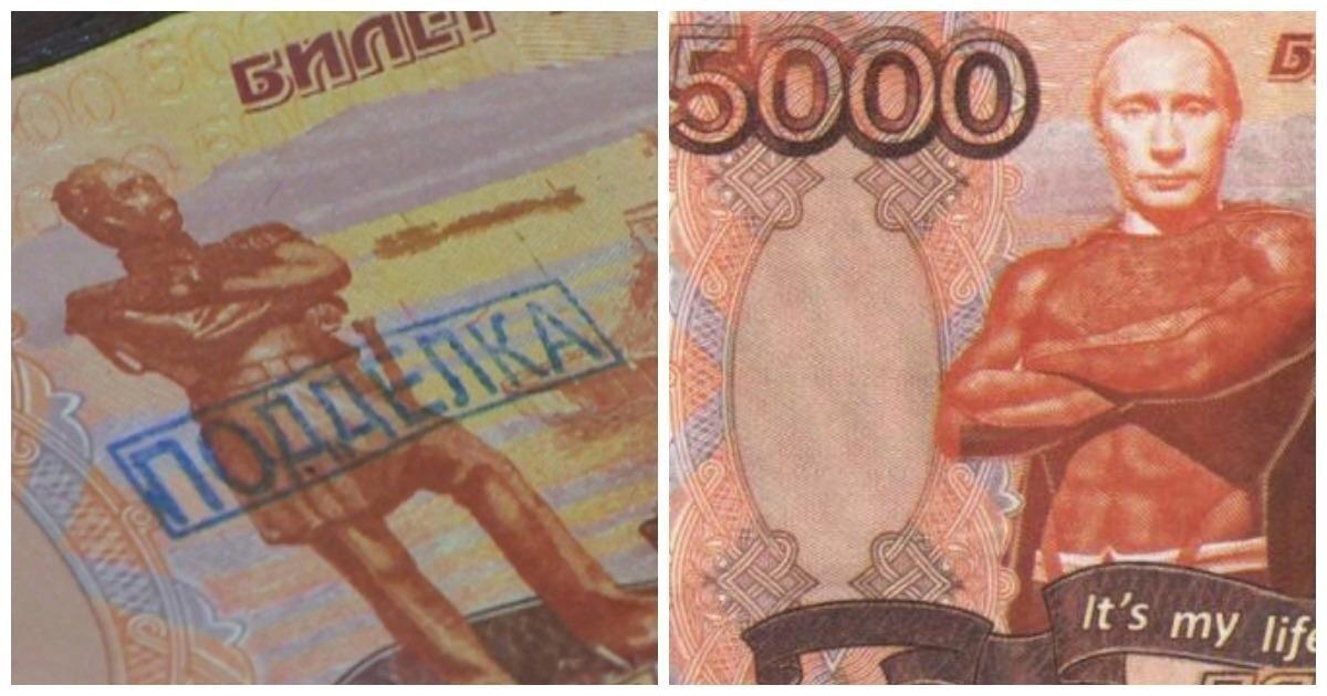 В Госдуме предложили поместить портрет Путина на пятитысячную купюру