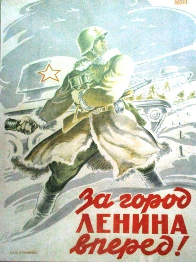 Агитационные плакаты времен блокады Ленинграда