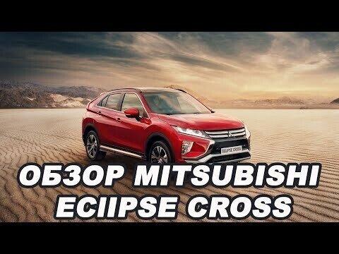Обзор кроссовера Mitsubishi Eclipse Cross