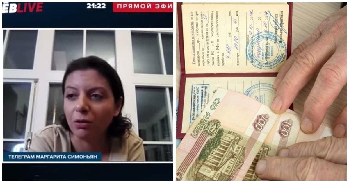 Маргарита Симоньян объяснила, почему россиянам не следует жаловаться на низкие пенсии