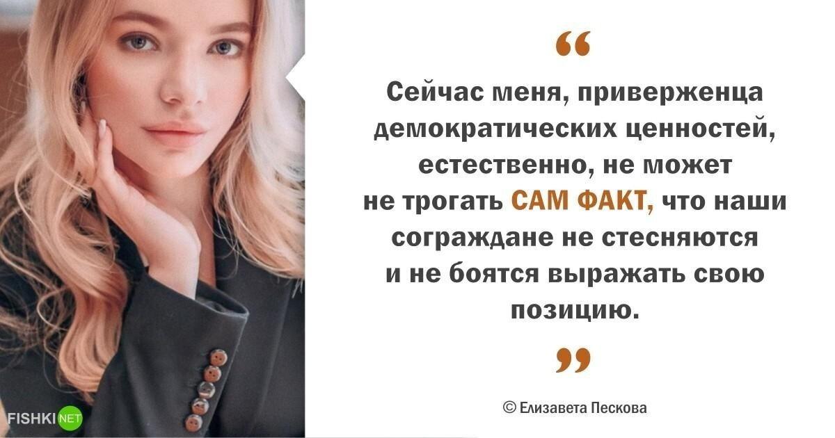 """Главная """"козерожица"""": цитаты Елизаветы Песковой"""