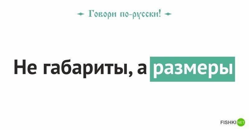 Говори по-русски: иностранные заимствованные слова, у которых есть замена в русском языке