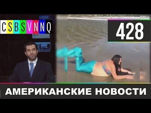 Американские новости 428
