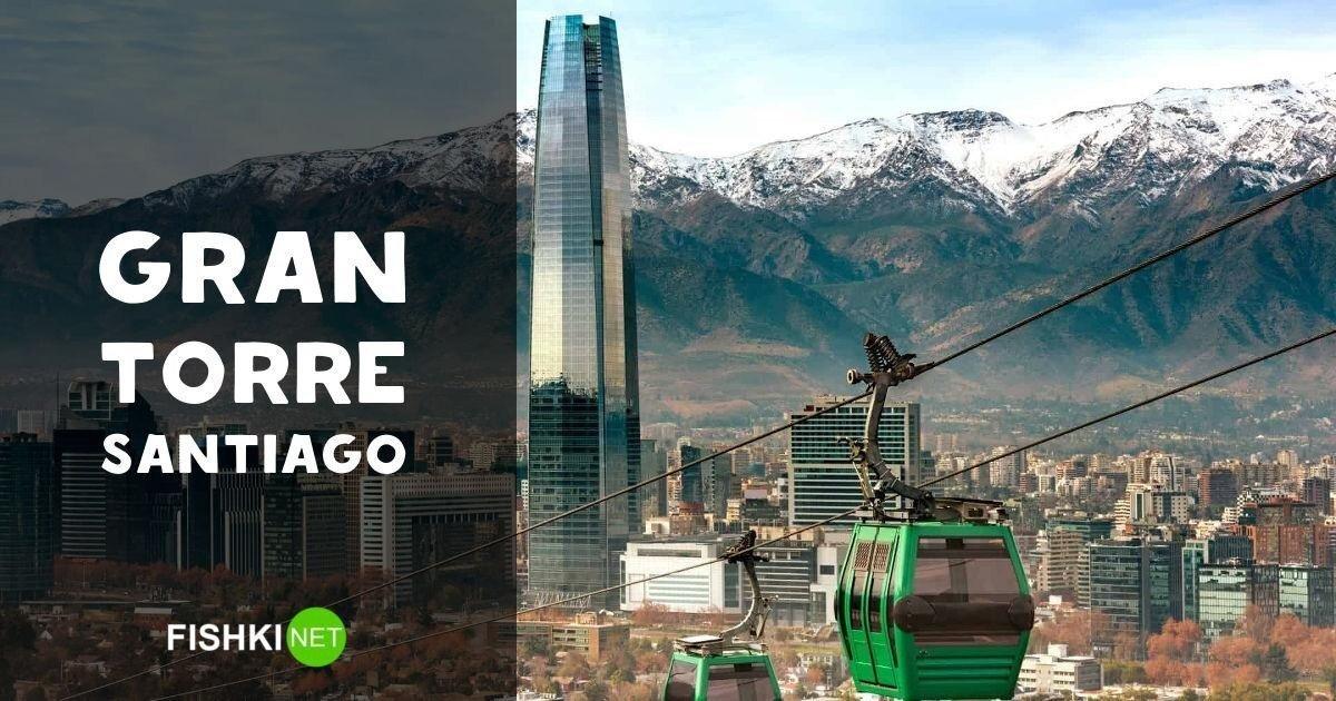 Гран Торре Сантьяго — высочайший небоскрёб Чили