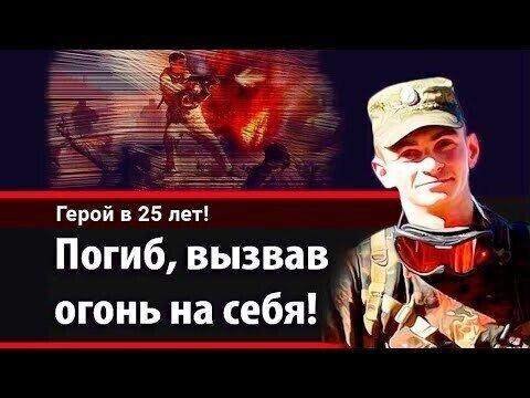 Александр Прохоренко: огонь на себя! Подвиг, о котором говорит весь мир