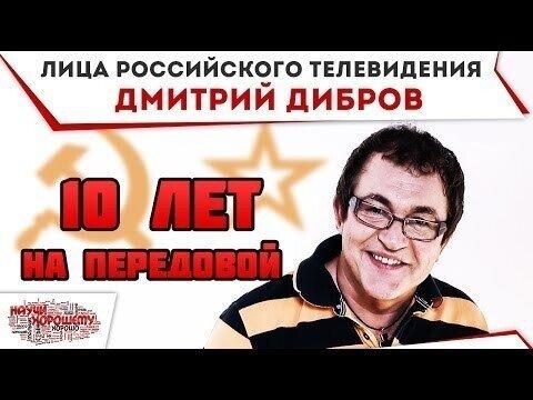 Лица российского телевидения: Дмитрий Дибров