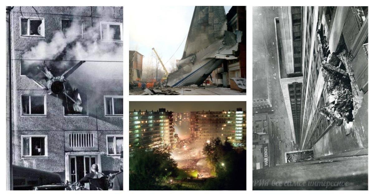 Не 11-м сентября едины: 15 катастрофических моментов столкновения домов с с самолетами