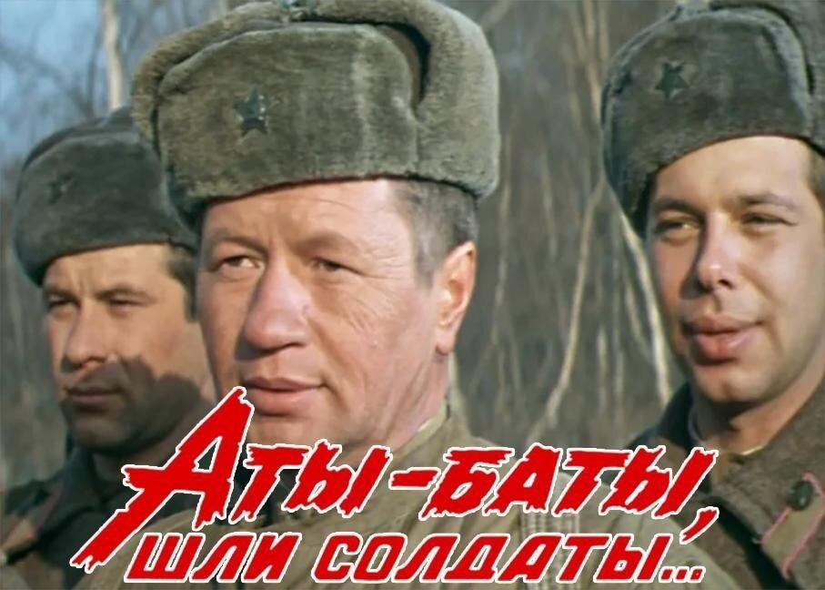 Два инфаркта и мат от министра обороны: как Леонид Быков снимал последний фильм «Аты-баты, шли солдаты»