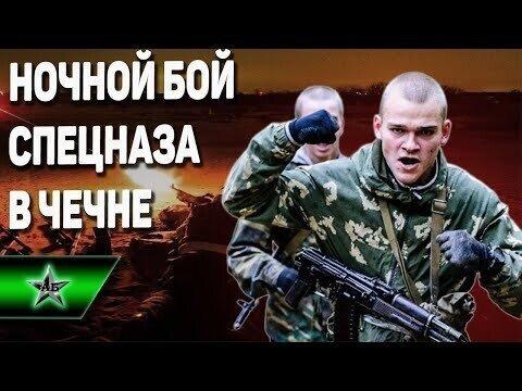 Ночной бой спецназа в Чечне и неожиданный финал