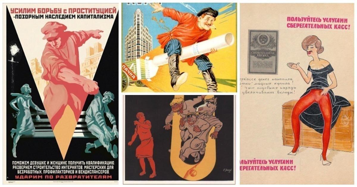 Проституция и соски: плакаты прошлого, которые выглядят странно с точки зрения сегодняшнего восприятия