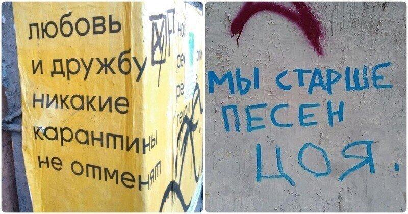 15 привлекающих внимание надписей на стенах, которые красноречиво общаются с жителями России