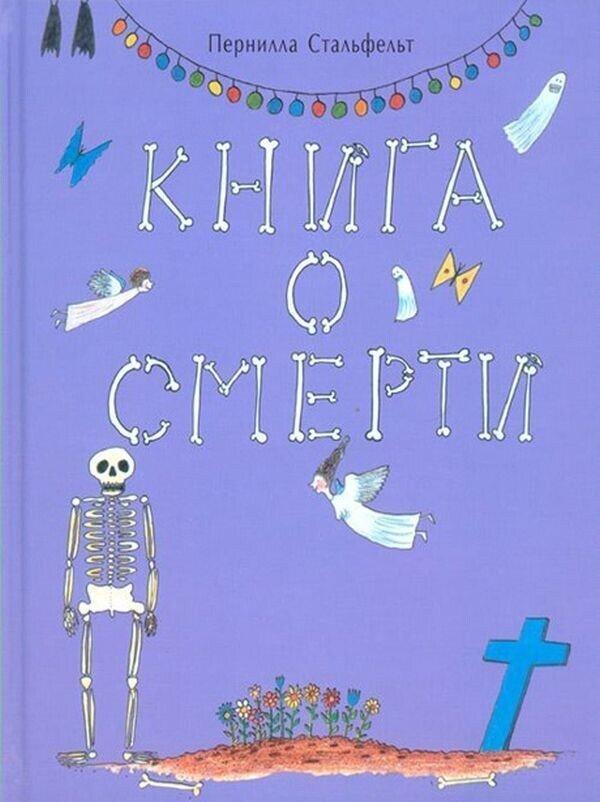 Книжка для крутых детишек