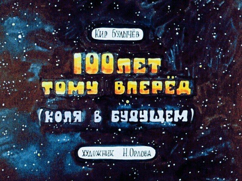 100 лет тому вперед (1982). Диафильм