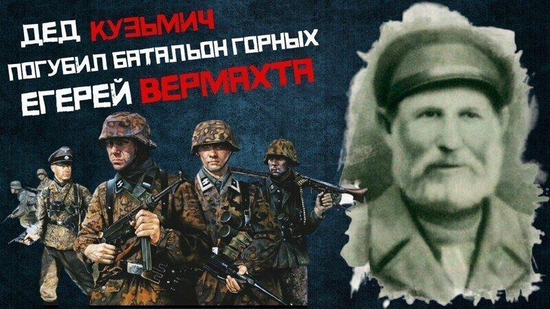 Как Дед Кузьмич погубил батальон Горных Егерей Вермахта. Самый пожилой Герой Советского Союза