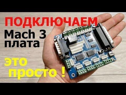 Ну очень простое и понятное видео про подключение платы Mach 3 HY JKM5