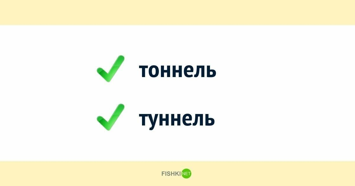 О словах в русском языке, которые пишутся по-разному, но всегда правильно